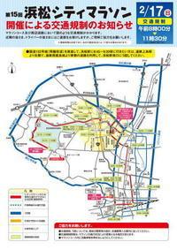 2019年2月17日 浜松シティマラソンに伴う交通規制につきまして - 買取専門店 大吉浜松店