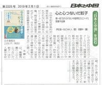 最新刊『心と心つないだ餃子』が「日本と中国」紙に紹介されました - 段躍中日報