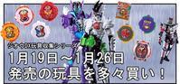 【漫画で雑記】1月19日~1月26日発売の仮面ライダージオウ玩具で遊ぶぞ! - BOB EXPO