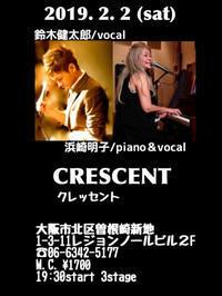 2月のライヴスケジュール - 浜崎 明子 piano&vocal 前略・奏でます