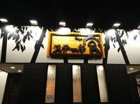 2/1ステーキ宮八王子松木店リブロースステーキ300グラムスープバーセット & 生ビール中 - 無駄遣いな日々