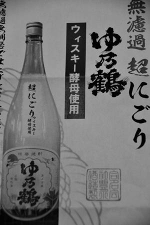 写楽 純米吟醸山田錦生 - 大阪酒屋日記 かどや酒店 パート2