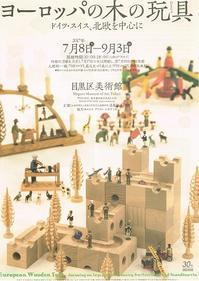 ヨーロッパの木の玩具 - AMFC : Art Museum Flyer Collection