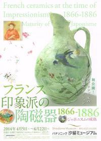フランス印象派の陶磁器 - AMFC : Art Museum Flyer Collection
