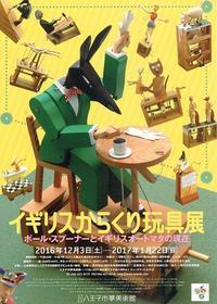 イギリスからくり玩具展 - AMFC : Art Museum Flyer Collection