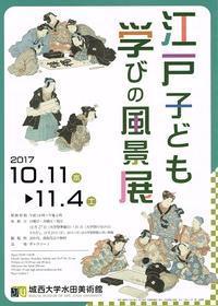 江戸子ども学びの風景展 - Art Museum Flyer Collection