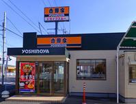 牛丼と津本陽2月3日(日) - しんちゃんの七輪陶芸、12年の日常