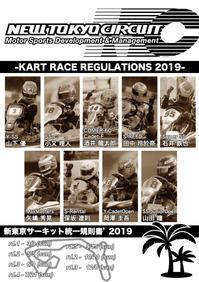 【レーシング開幕戦】ドライバー応援キャンペーン!!!! - 新東京フォトブログ