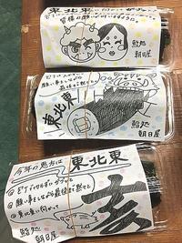 朝日屋さんの恵方巻き - ビバ自営業2