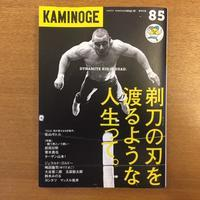 KAMINOGE vol.85 - 湘南☆浪漫