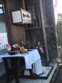 恵方巻き 2019 - たるとくんち。Vol.2