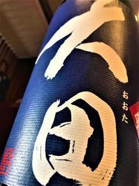 【日本酒】別誂大田新酒搾りたて純米吟醸無濾過生原酒神の穂50磨き限定新酒30BY - 地酒ノ酒屋 愉酒屋