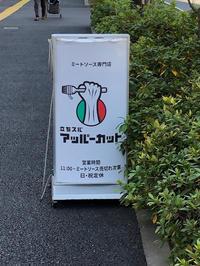 立ちスパアッパーカット - 麹町行政法務事務所