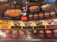 伝説のすた丼屋生姜丼肉増し - 麹町行政法務事務所
