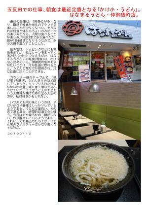 五反田での仕事、朝食は最近定番となる「かけ小・うどん」。はなまるうどん・仲御徒町店。