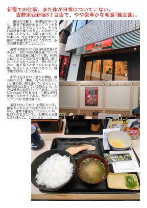 新宿での仕事、また体が日常についてこない。吉野家でやや豪華かな朝食「鮭定食」。