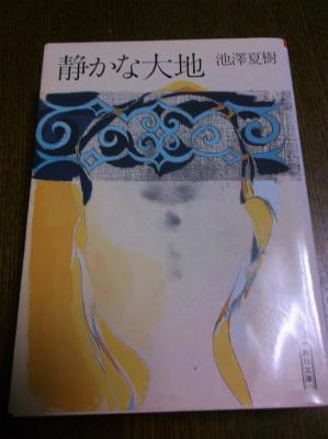 池澤夏樹さんの「静かな大地」 - 年金だけでも楽しく暮らしたい~シニアLife