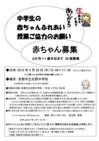 中学生の赤ちゃんふれあい授業協力者募集中!! - イベント情報