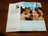 ほんこい(1) 『渾身』『ナイン-9つの奇跡-』 - 信夫山文庫 日日雑記