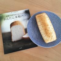 【発酵なし米粉パン】作ってみました! - 食日和 ~アレルギーっ子と楽しい毎日~