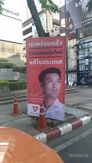 タイの動き2019年02月ー総選挙に向けての動き始まる - TMO マンスリー