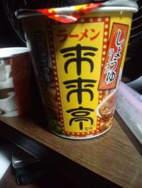 食べてから - 吉祥寺マジシャン『Mr.T』