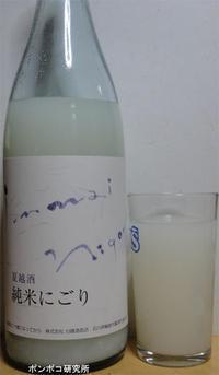 夏越酒純米にごり - ポンポコ研究所(アジアのお酒)