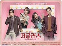 ジャグラス~氷のボスに恋の魔法を - 韓国俳優DATABASE