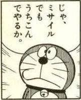 藤子話6 - 風に吹かれてすっ飛んで ノノ(ノ`Д´)ノ ネタ帳