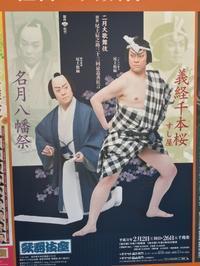 二月大歌舞伎(昼の部) - 旦那@八丁堀
