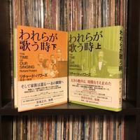 Book : 「われらが歌う時」リチャードパワーズ - Jazz Maffia BLOG