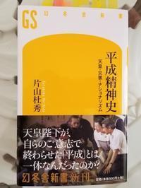 日本会議のキーマンは誰か片山杜秀「平成精神史天皇・災害・ナショナリズム」 - 梟通信~ホンの戯言