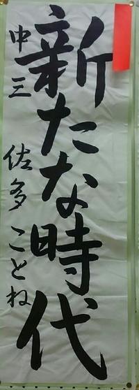 朝霞市小中学校書きぞめ展に選ばれました! - よこやまけいう の 日々是好日