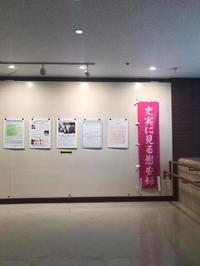 【終了しました】1月26日(土)27日(日)千歳市にて「歴史写真展史実に見る慰安婦」&慰安婦・爆買い問題勉強会【通算29回目】 - 捏造 日本軍「慰安婦」問題の解決をめざす北海道の会