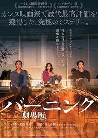 バーニング劇場版 - 龍眼日記  Longan Diary