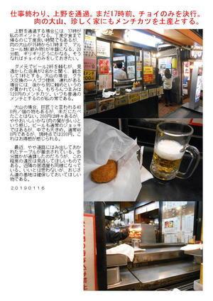 仕事終わり、上野を通過。まだ17時前、チョイのみを決行。肉のお山、珍しく家にもメンチカツを土産とする。