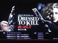 日々雑感2月3日「殺しのドレス」は吹き替えがやっぱり馴染む + 「サスペリア」のパンフよ… - Suzuki-Riの道楽