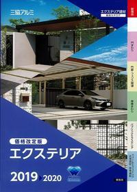 新しいカタログ・・・ - 岐阜県 門塀・庭・車庫 エクステリア専門店アーステック