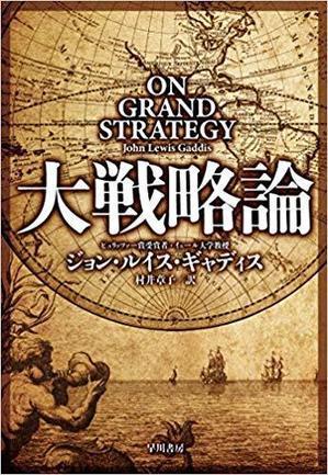 ギャディスの『大戦略論』 - 地政学を英国で学んだ