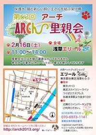 2月16日(土)浅草で里親会です。節分の豆が・・・ - 風の彩