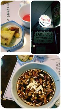 ソウルで一番最初によくできた伝統茶のお店 - Good Morning, Gorgeous.