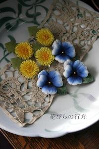 タンポポ・パンジー1輪ブローチ - 布の花~花びらの行方 Ⅱ