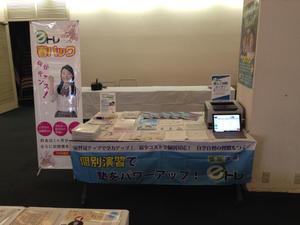展示会レポート in藤沢 - eトレ日記