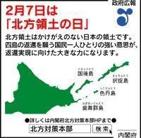 「2月7日は 北方領土の日 」 - 居眠り半睡の「とほほ」な生活~^^!