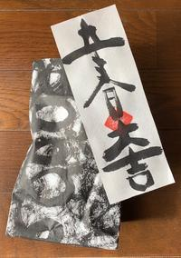 一歩一歩 - お茶畑の間から ~ Ke-yaki Pottery