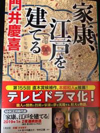 家康、江戸を建てる - サワロのつぶやき♪2 ~東京だらりん暮らし~
