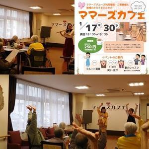 ママーズカフェ開催♪ - 株式会社 羽島企画 トータルケア Mama's