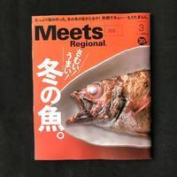 [WORKS]Meets 369 さむい!うまい!冬の魚。 - 机の上で旅をしよう(マップデザイン研究室ブログ)