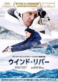 """c535 """" ウインド・リバー """" Blu-ray2019年2月5日 - 侘び寂び"""