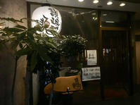 讃岐つけ麺 寒川 - 鹿っちゅんの食べ歩き日誌